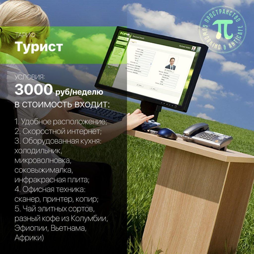 аренда компьютера 50 рублей в час